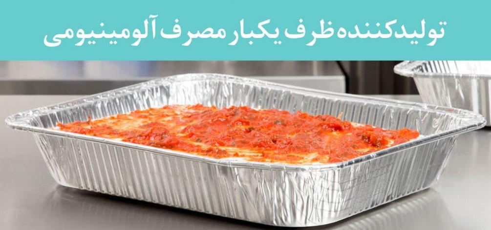 ظروف یکبار مصرف آلومینیومی اصفهان
